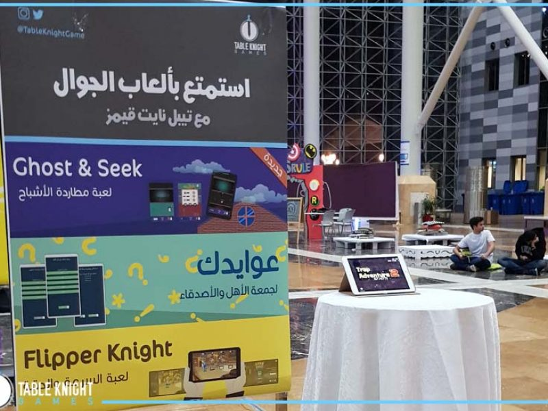 """Our booth at """"Press Start"""" event which was held and Kind Saud University in 2018"""
